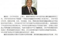 知网发明人董振东作古 享年82岁